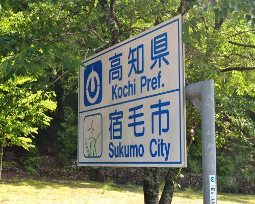 案内標識(宿毛市)