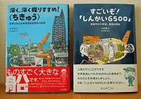 JAMSTECの児童書2冊