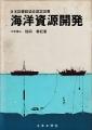 海洋資源開発(土木工学社)