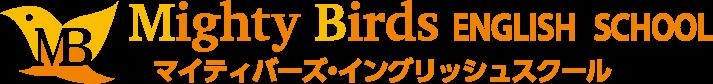 福山・英語教室 Mighty Birds ENGLISH SCHOOL マイティバーズ