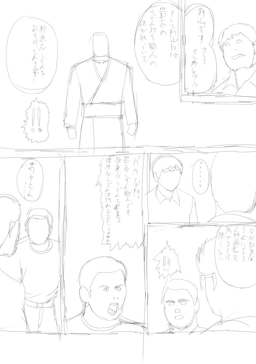 MMR漫画 「剣山に隠された秘宝の謎を追え!!」清書