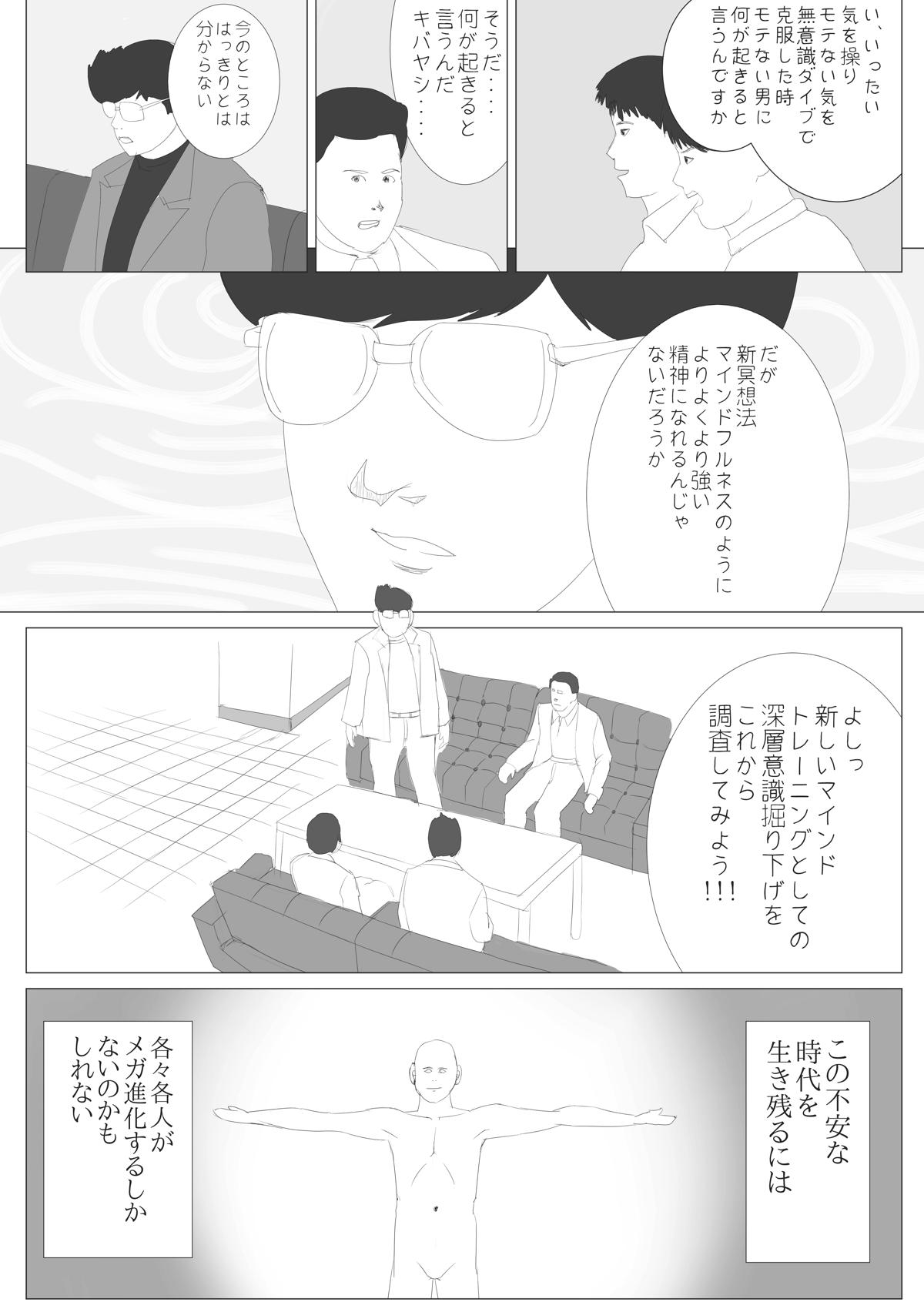MMR漫画 「古代の気功術の全貌とは!?謎のモテ術を追え」清書