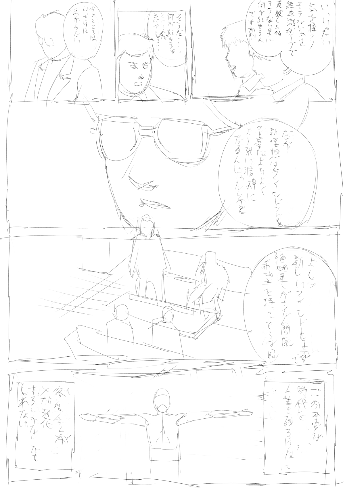 MMR漫画 「古代の気功術の全貌とは!?謎のモテ術を追え」ラフ