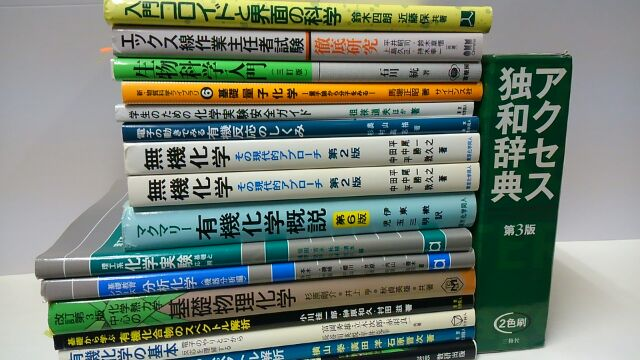 化学専門書_買取_岡山