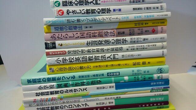 教育専門書_買取