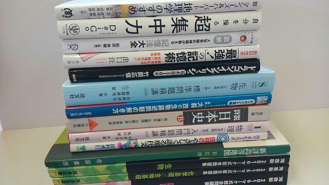 大学入試問題集_参考書_買取_岡山_倉敷