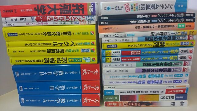 大学入試問題集_参考書_物理_化学_数学_買取