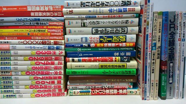 鉄道関係本_買取