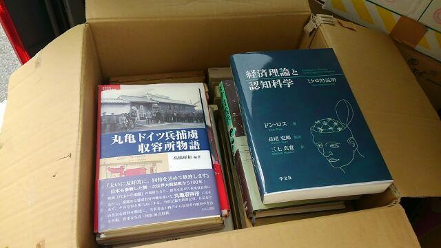 経済学_専門書_買取