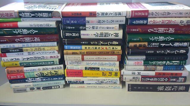 ビジネス書_買取_岡山市