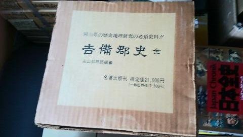 岡山_地方史_買取