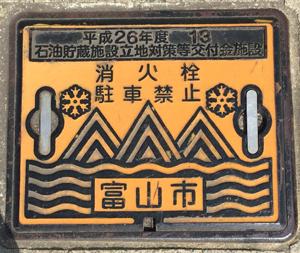 富山消火栓蓋blog01