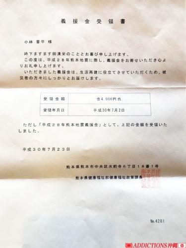 kumamoto300723.jpg