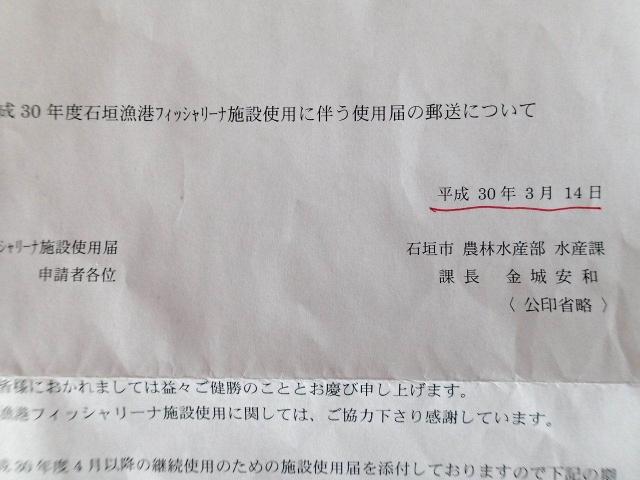 2018_03260003.jpg