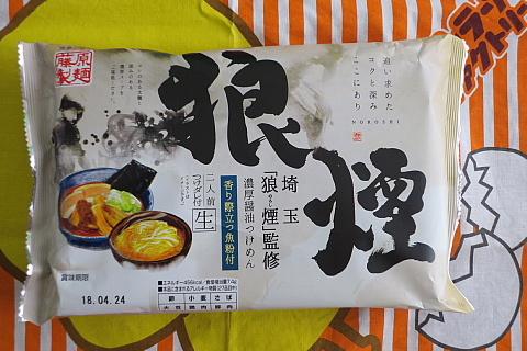 noroshi1