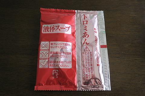 reisyokumeito11
