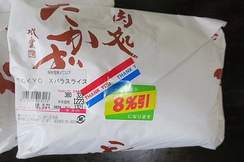 tokyoxsiumai3