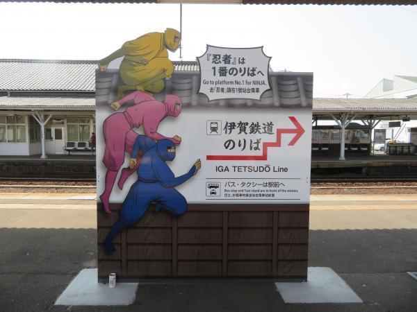 伊賀上野駅4