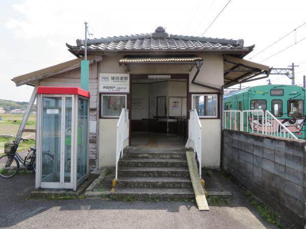 猪田道駅1
