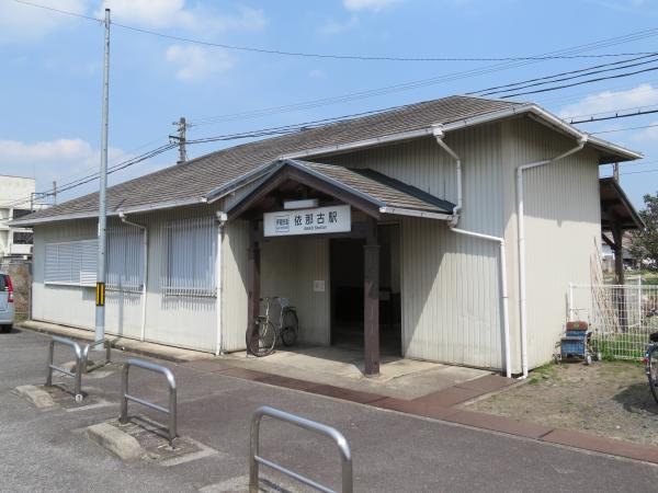 依那古駅1