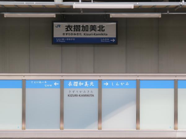 衣摺加美北駅1