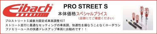 pro street s1