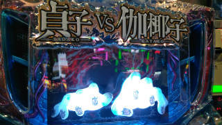 s_70_400_R_WP_20180612_19_59_18_Pro_貞子VS伽耶子_デーン!