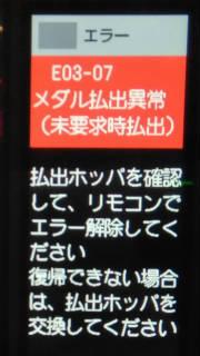 s_70_320_R_WP_20180614_20_02_12_Pro_ゆるせぽね_メダルエラー?