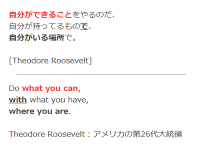 anki-do-what-you-can.png