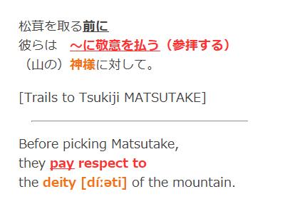 anki-tsukiji-matsutake-deity.png