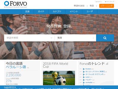 forvo-top.png