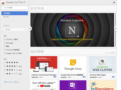 google-chrome-extensions-01.png