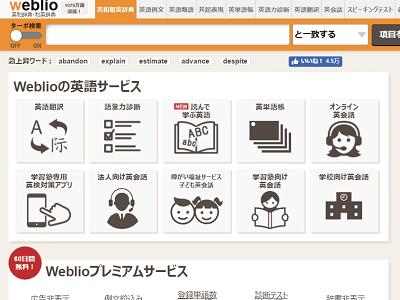weblio-top.png