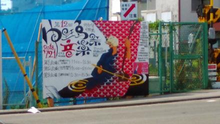 中野島音楽祭
