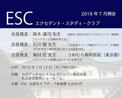 ESC7月例会