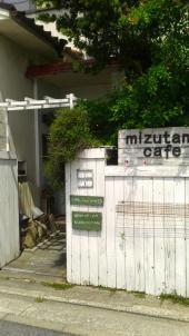 ミズタマカフェ1