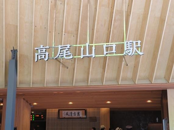 1A01  高尾山口駅12時20分 0505