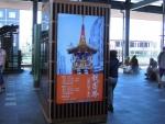駅の展示1