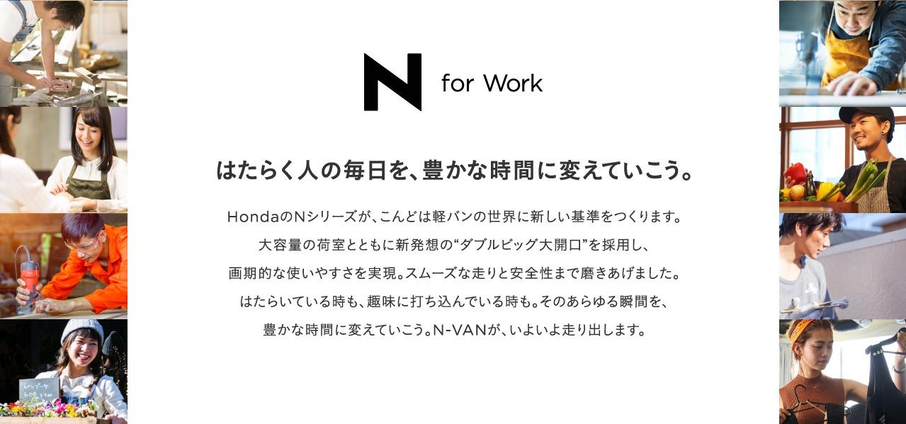 N VAN|Honda (1)