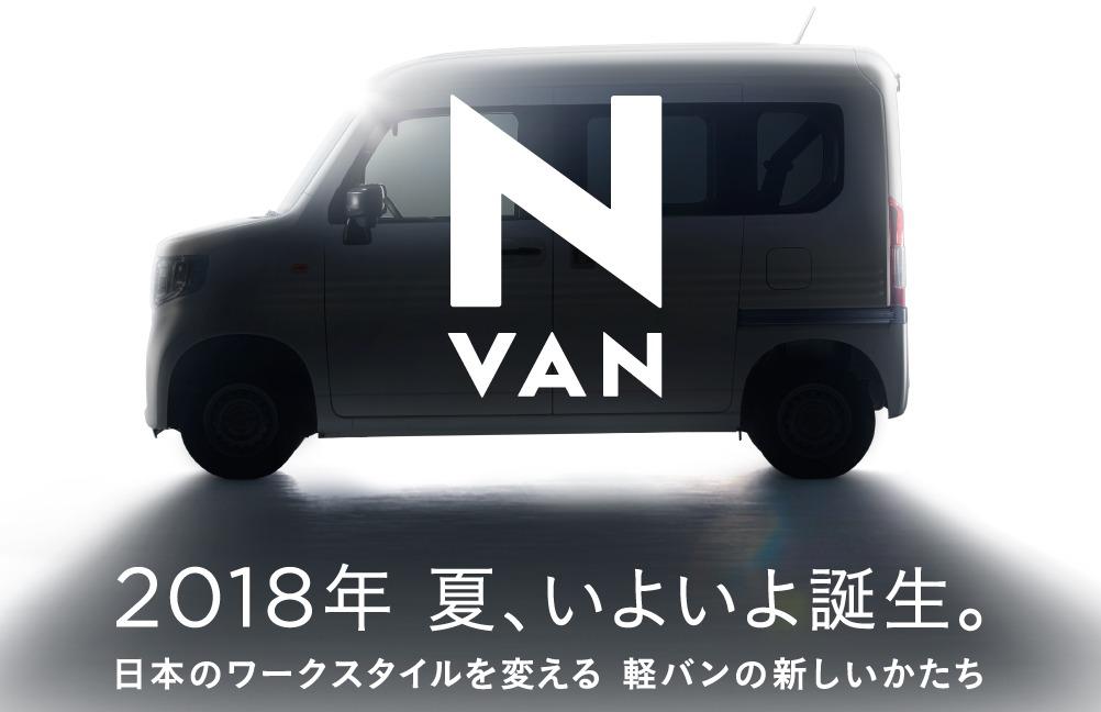 N VAN|Honda