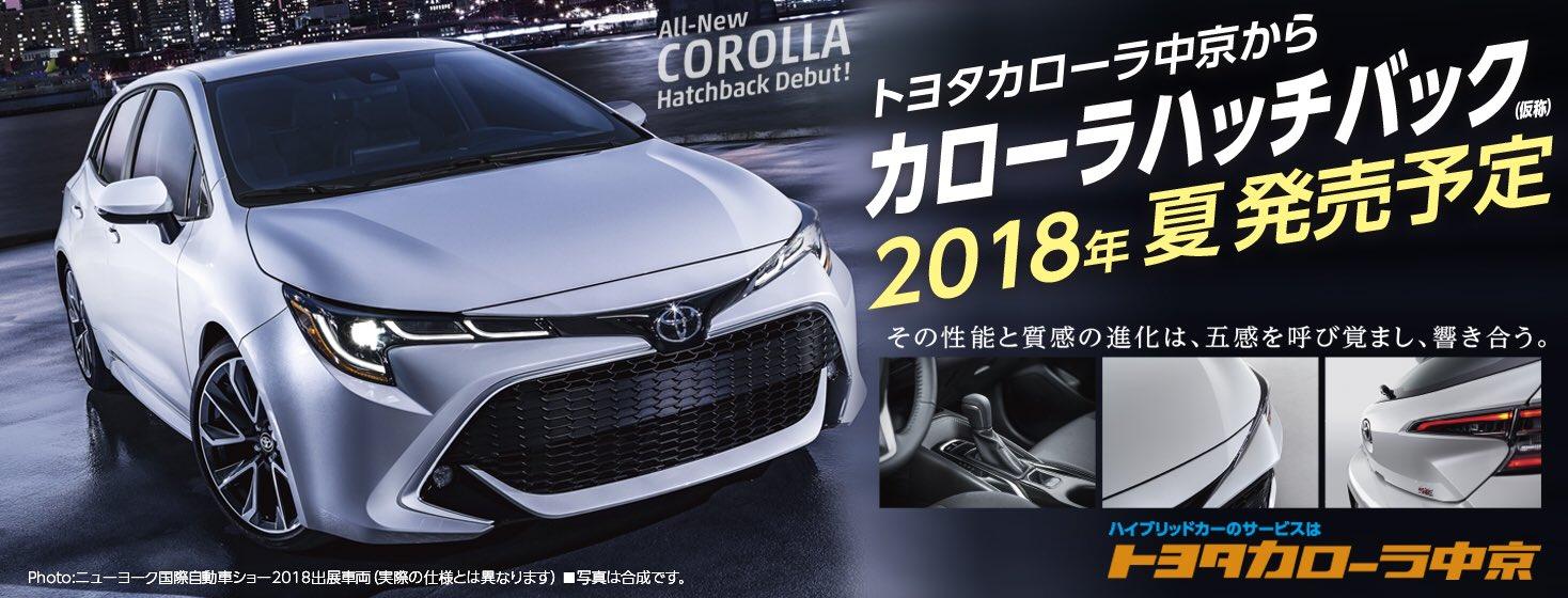 トヨタ 新型カローラ2