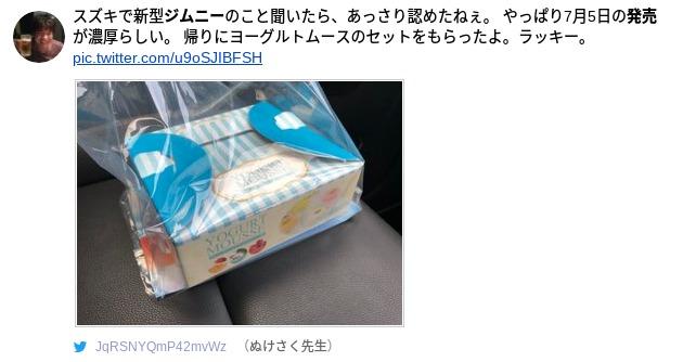 「ジムニー 発売」のYahoo 検索(リアルタイム) Twitter(ツイッター)、Facebookをリアルタイム検索