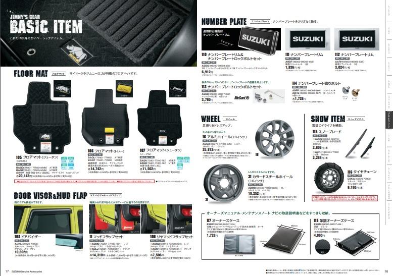 accessory pdf (8)