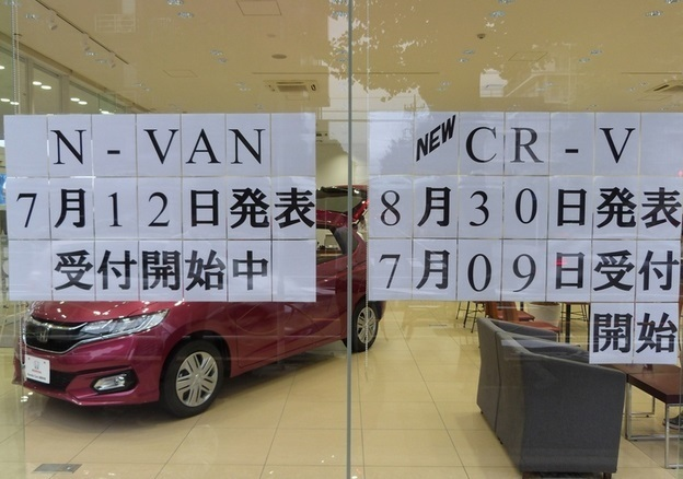 CR-V発売日