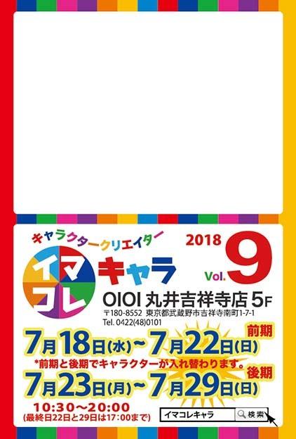 1807_imakore_chirashi_ura_ol_ok_web.jpg