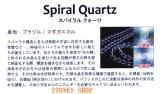 Spiral Quartz(スパイラルル クォーツ)640