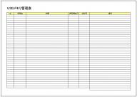 USBメモリ管理表テンプレート・フォーマット・雛形