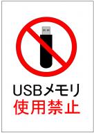 USBメモリ使用禁止の張り紙テンプレート・フォーマット・雛形
