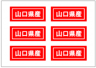 山口県産の張り紙テンプレート・フォーマット・雛形