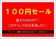 100円セールのポスターテンプレート・フォーマット・雛形
